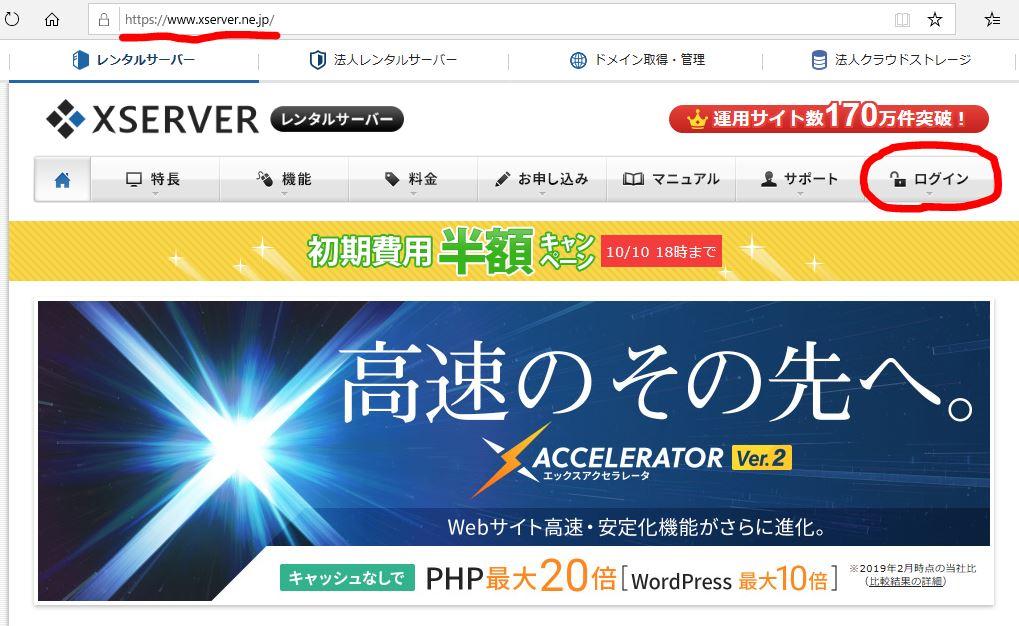 Xサーバーへのログイン画面