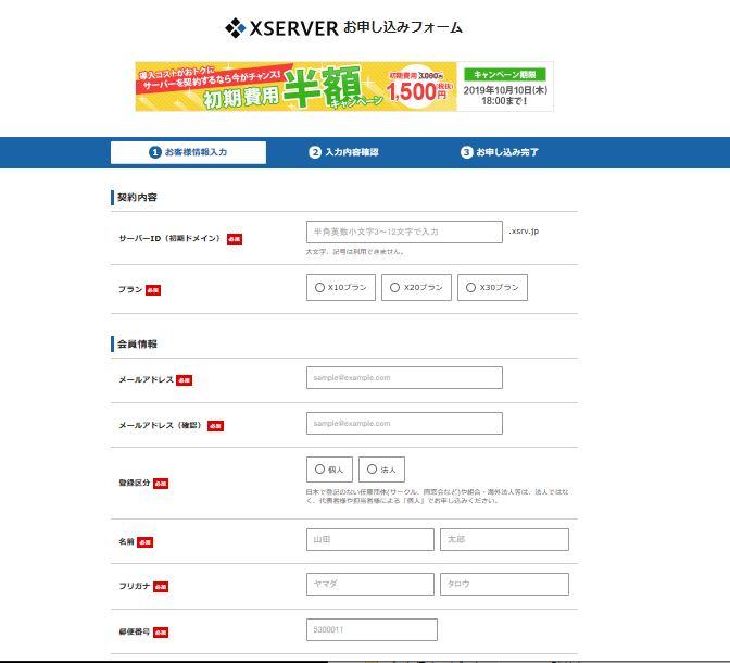 XSERVERお申し込みフォーム