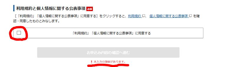 Xサーバ利用規約