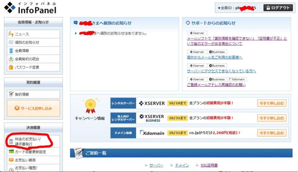 Xサーバーの料金支払い画面1