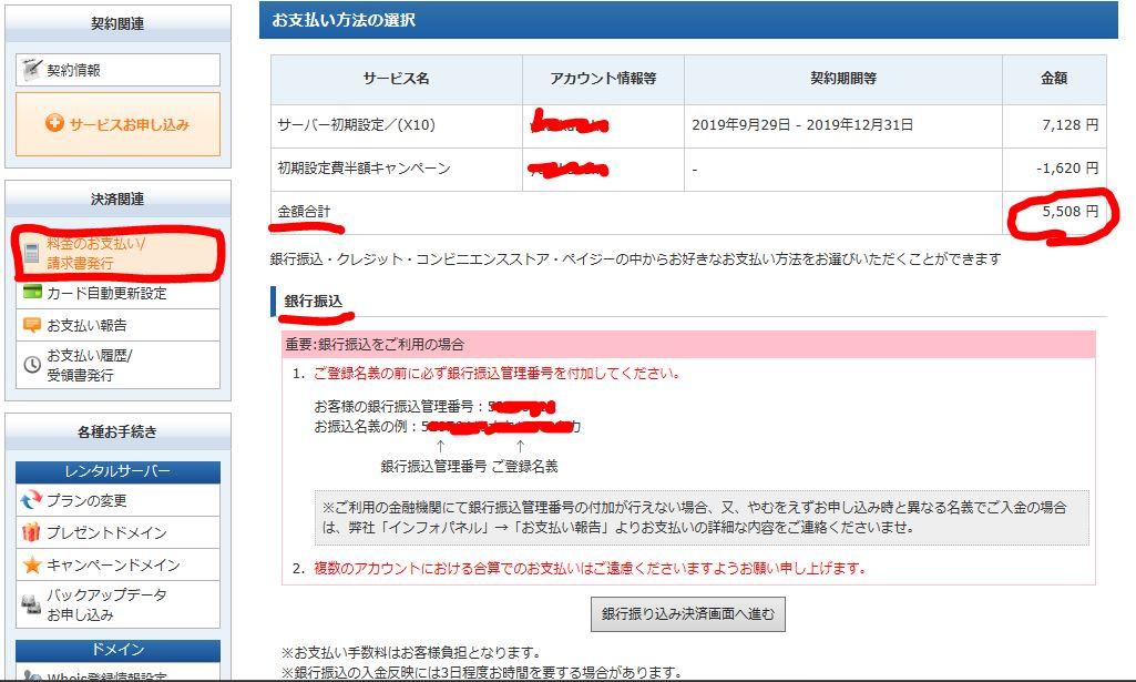 Xサーバー料金の支払い画面