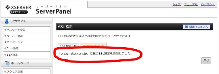 SSL新規取得完了