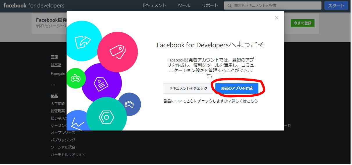 Facebook For Developers