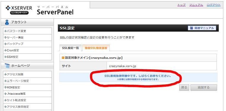 SSL申請中
