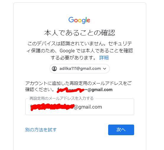 再設定用メールアドレス入力画面
