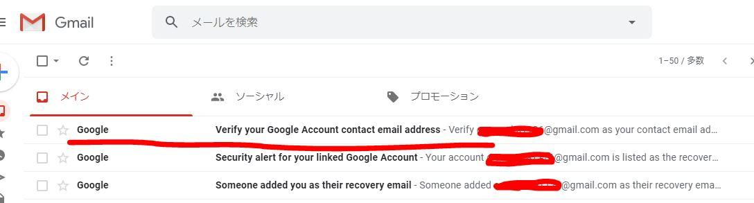 確認メールの受信