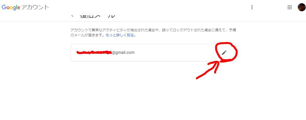 復旧メール変更の画面