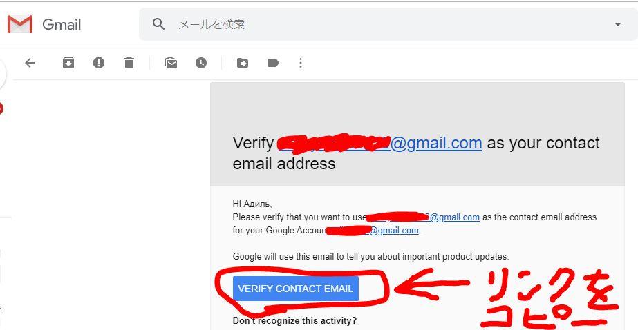 Verifyメール