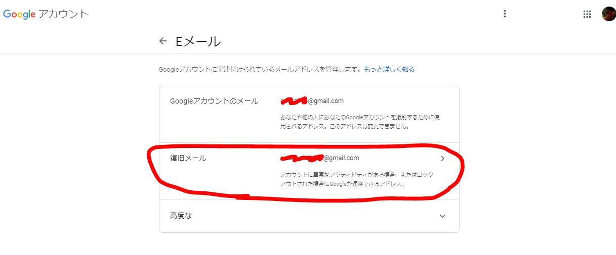 Eメールの設定画面