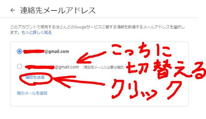 連絡先メールアドレスの設定画面