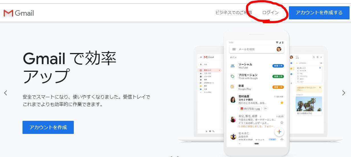 Gメールログイン