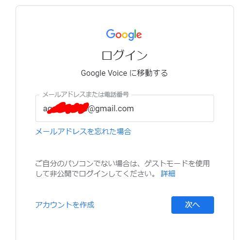 GoogleVoiceのログイン画面
