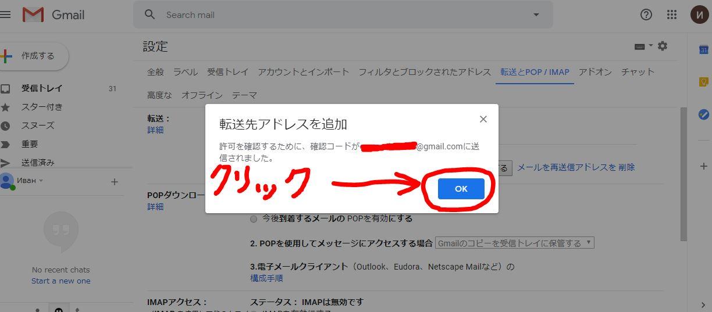 転送先メールアドレスの追加