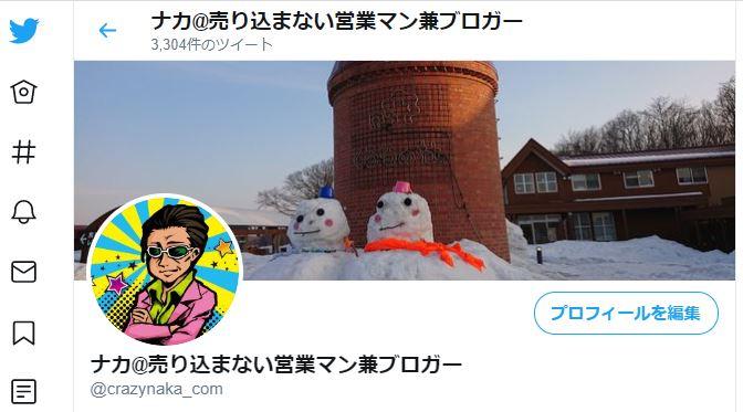 Twitterヘッド画面