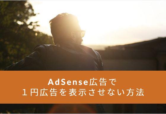 1円 アドセンス