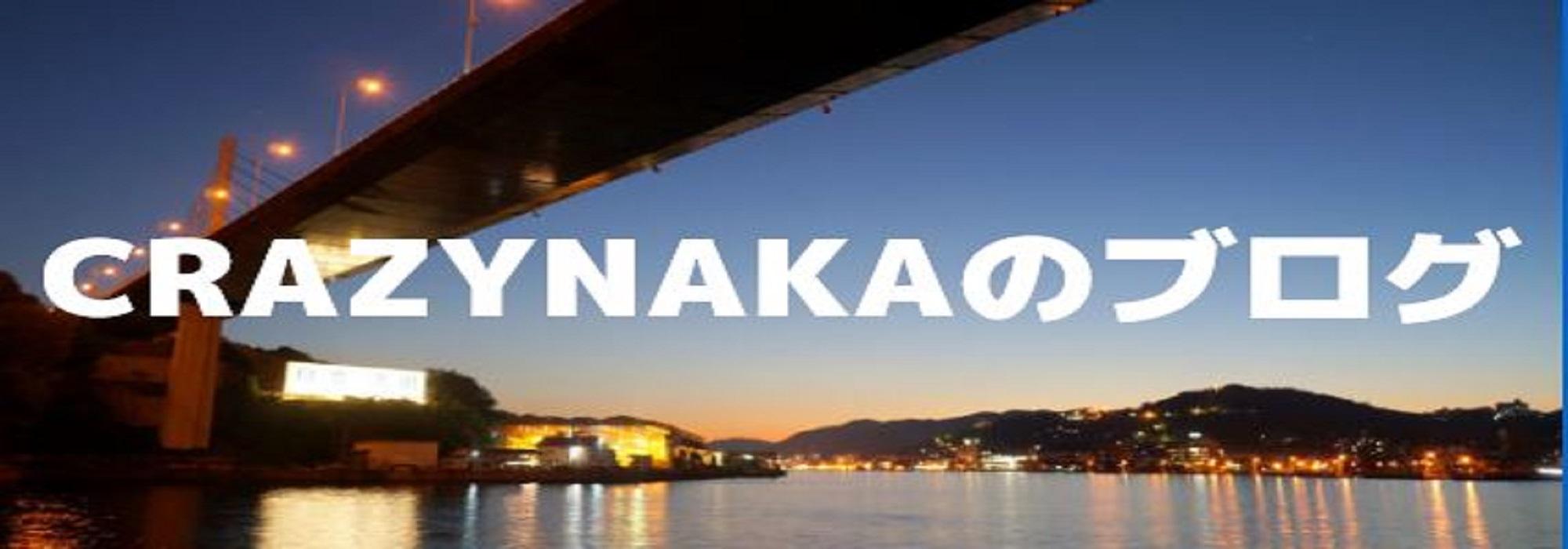 crazynakaのブログ