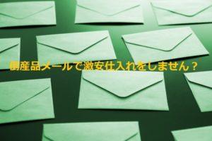 倒産品メール