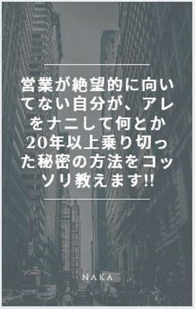 KDPで出版した書籍の表紙
